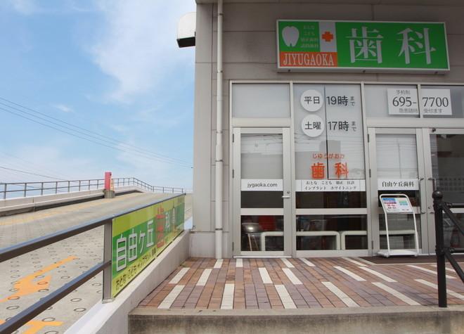 折尾駅 西口車5分 自由ヶ丘歯科写真7