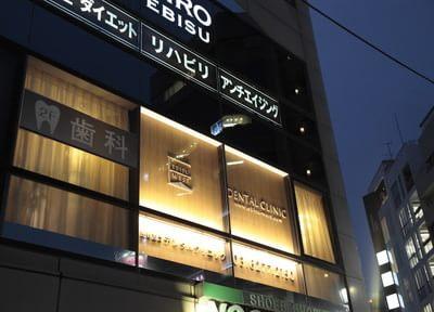 恵比寿一丁目 小島デンタルクリニックの画像