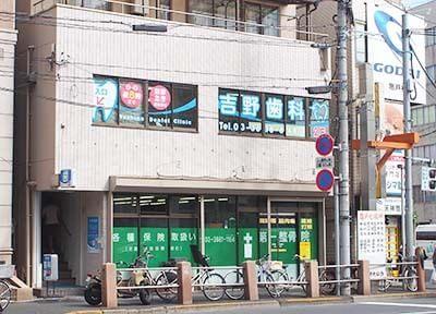 吉野歯科医院の写真5