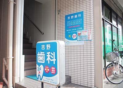 吉野歯科医院の写真6