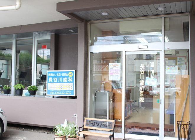 河辺駅 北口徒歩5分 長谷川歯科医院の外観写真5