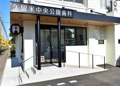 西鉄久留米駅 東口車 5分 久留米中央公園歯科 THE PARKの外観写真6