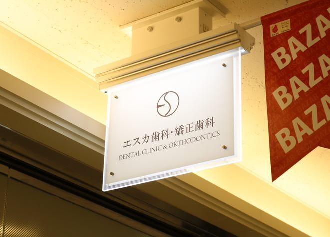 名古屋駅 新幹線口徒歩1分 エスカ歯科・矯正歯科の外観写真6