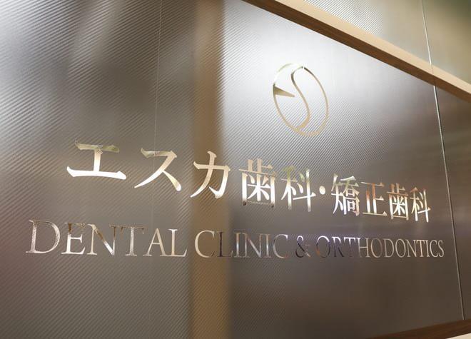 名古屋駅 新幹線口徒歩1分 エスカ歯科・矯正歯科の外観写真7