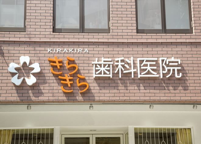 浜町アーケード駅 出口徒歩2分 きらきら歯科医院写真7