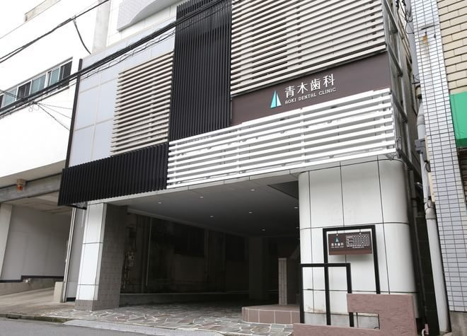 東武宇都宮駅 西口徒歩3分 青木歯科写真7