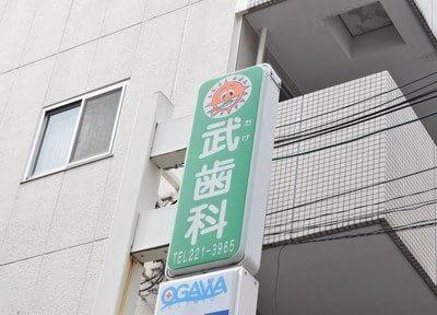 武歯科医院の写真6