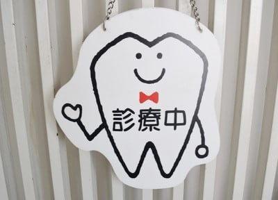 武歯科医院の画像