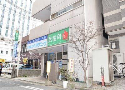 武歯科医院の写真7