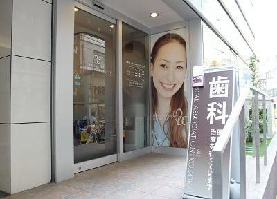 高田馬場駅 早稲田口徒歩 3分 高田馬場駅前デンタルクリニックのその他写真2