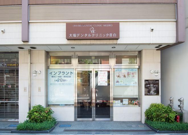 目白駅前歯科医院の写真7