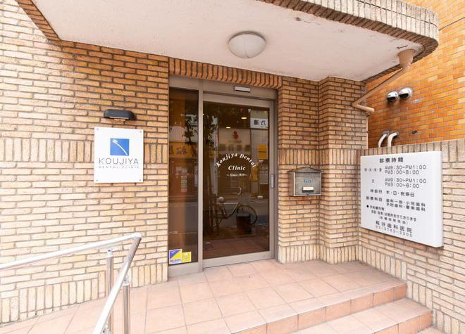 糀谷駅 中央口徒歩1分 糀谷歯科医院写真7