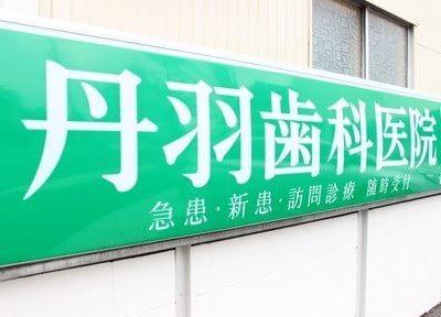 加納駅(岐阜県) 出口徒歩 2分 丹羽歯科医院のその他写真4