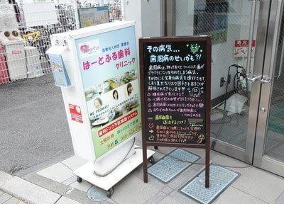 北浦和駅 東口徒歩 1分 はーとふる歯科クリニックのはーとふる歯科クリニック 入り口写真6