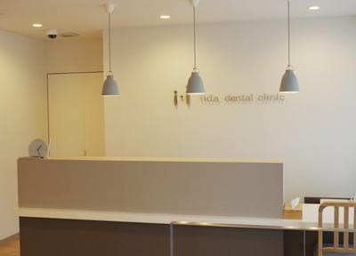 いいだ歯科クリニックの画像