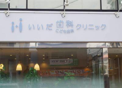桜坂駅 出口徒歩5分 いいだ歯科クリニック写真7