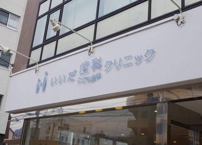 桜坂駅 出口徒歩 5分 いいだ歯科クリニックの外観写真4