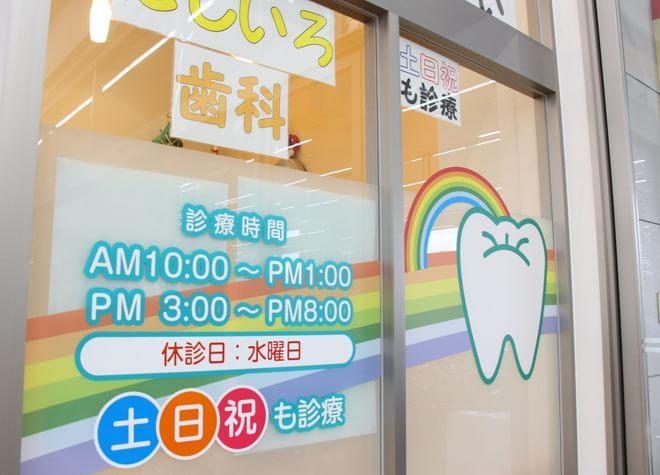 にじいろ歯科