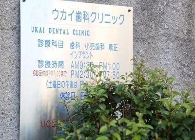 ウカイ歯科クリニックの画像