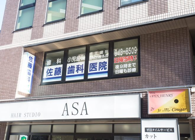 仲町台駅 出入口1徒歩 1分 佐藤歯科医院写真7