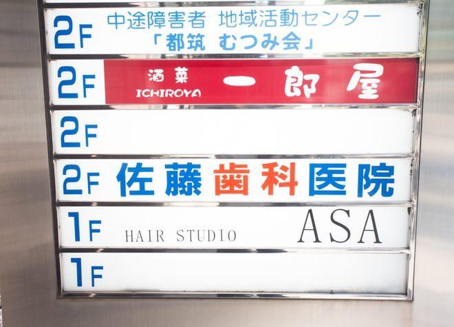 仲町台駅 出入口1徒歩 1分 佐藤歯科医院の外観写真4