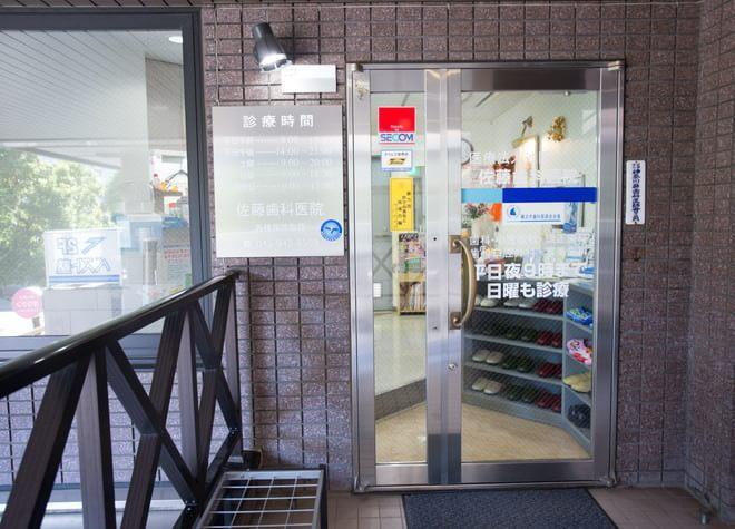 仲町台駅 出入口1徒歩 1分 佐藤歯科医院の外観写真6