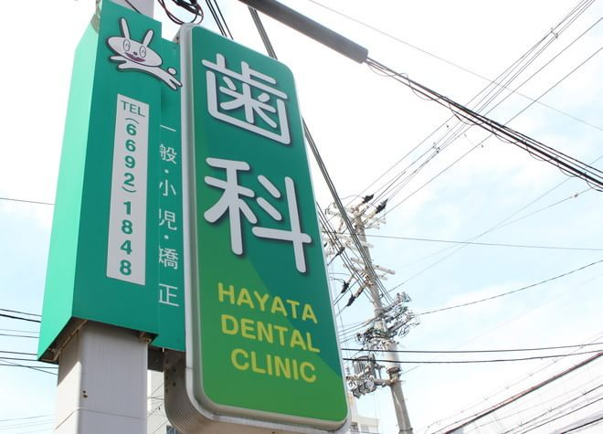 長居駅 出口徒歩10分 はやた歯科クリニックのその他写真2