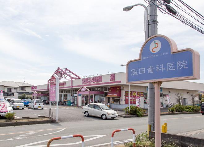 東海学園前駅 出口車 14分 飯田歯科医院(熊本市東区)の外観写真5