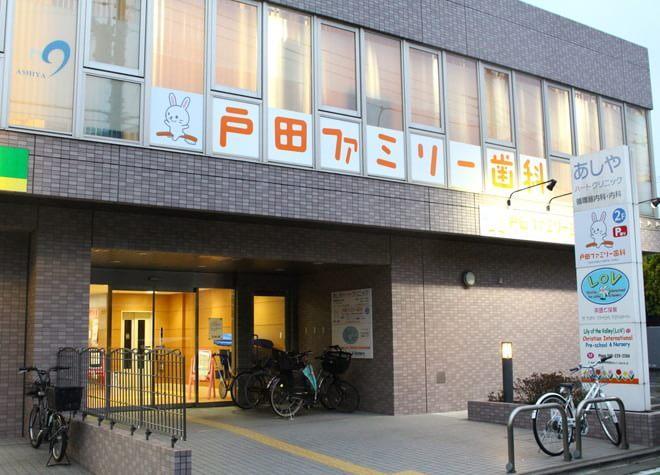 戸田公園駅 出口徒歩12分 戸田ファミリー歯科(埼玉県戸田市)写真7