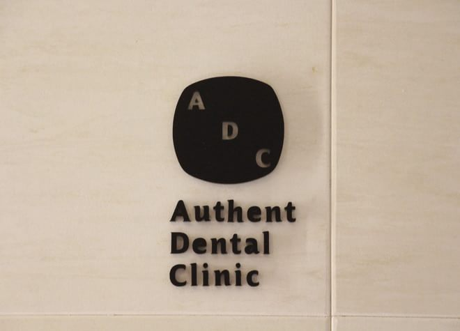 武蔵小杉駅 出口徒歩 1分 オーセント歯科クリニックの院内写真4
