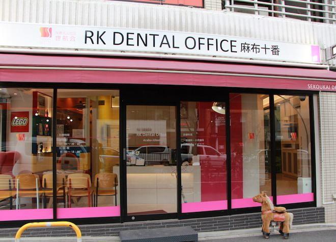 六本木駅 出口 徒歩13分 RKデンタルオフィス麻布十番の外観写真7