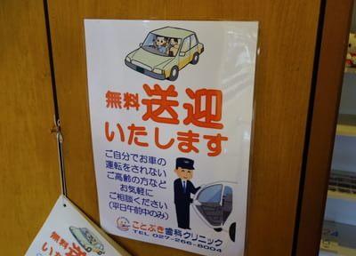 駒形駅 南口徒歩 20分 ことぶき歯科クリニックの院内写真3