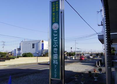 駒形駅 南口徒歩 20分 ことぶき歯科クリニックの外観写真7