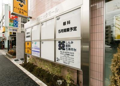 武蔵関駅 北口徒歩 12分 しんみ歯科 石神井台の外観写真7