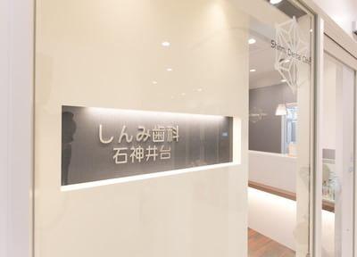 武蔵関駅 北口徒歩12分 しんみ歯科 石神井台写真3