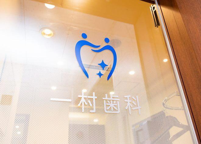 大門駅(東京都) 徒歩 1分 一村歯科の院内写真6
