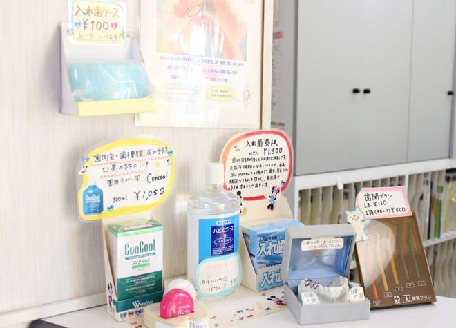 上杉歯科医院の画像