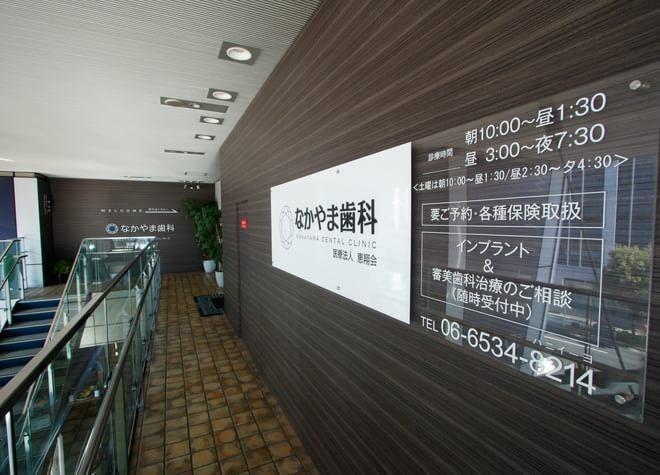 四ツ橋駅 1-A徒歩 2分 医療法人恵翔会 なかやま歯科の外観写真5