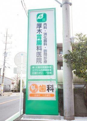 【本厚木駅 車8分】 厚木妻田南歯科医院のその他写真3