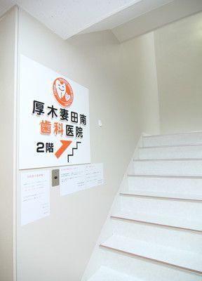 【本厚木駅 車8分】 厚木妻田南歯科医院のその他写真4
