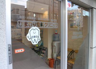 小岩駅 北口徒歩9分 ひまわり歯科クリニック写真6
