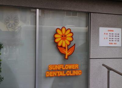 小岩駅 北口徒歩9分 ひまわり歯科クリニックの外観写真7