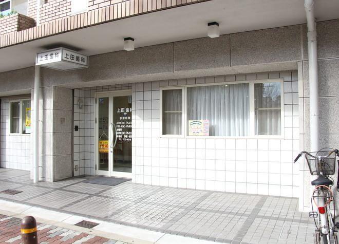 上田歯科(東住吉区、北田辺駅)の画像
