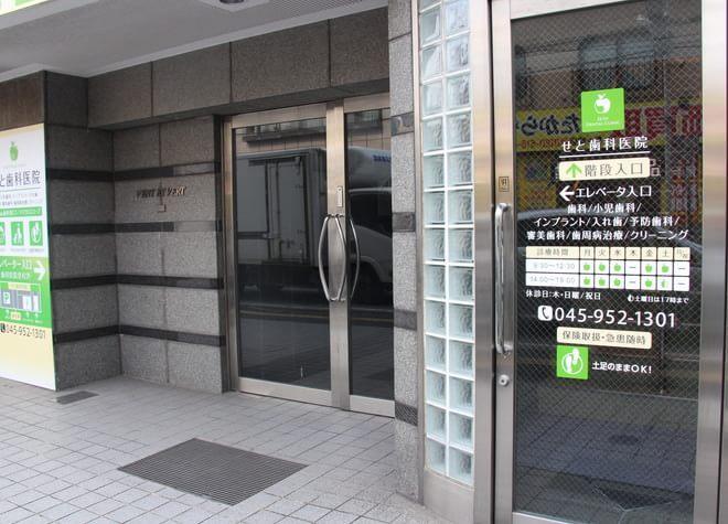 鶴ケ峰駅 北口徒歩 3分 瀬戸デンタルクリニックの外観写真7