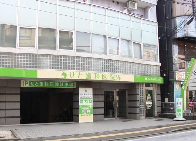 鶴ケ峰駅 北口徒歩3分 瀬戸デンタルクリニック写真1