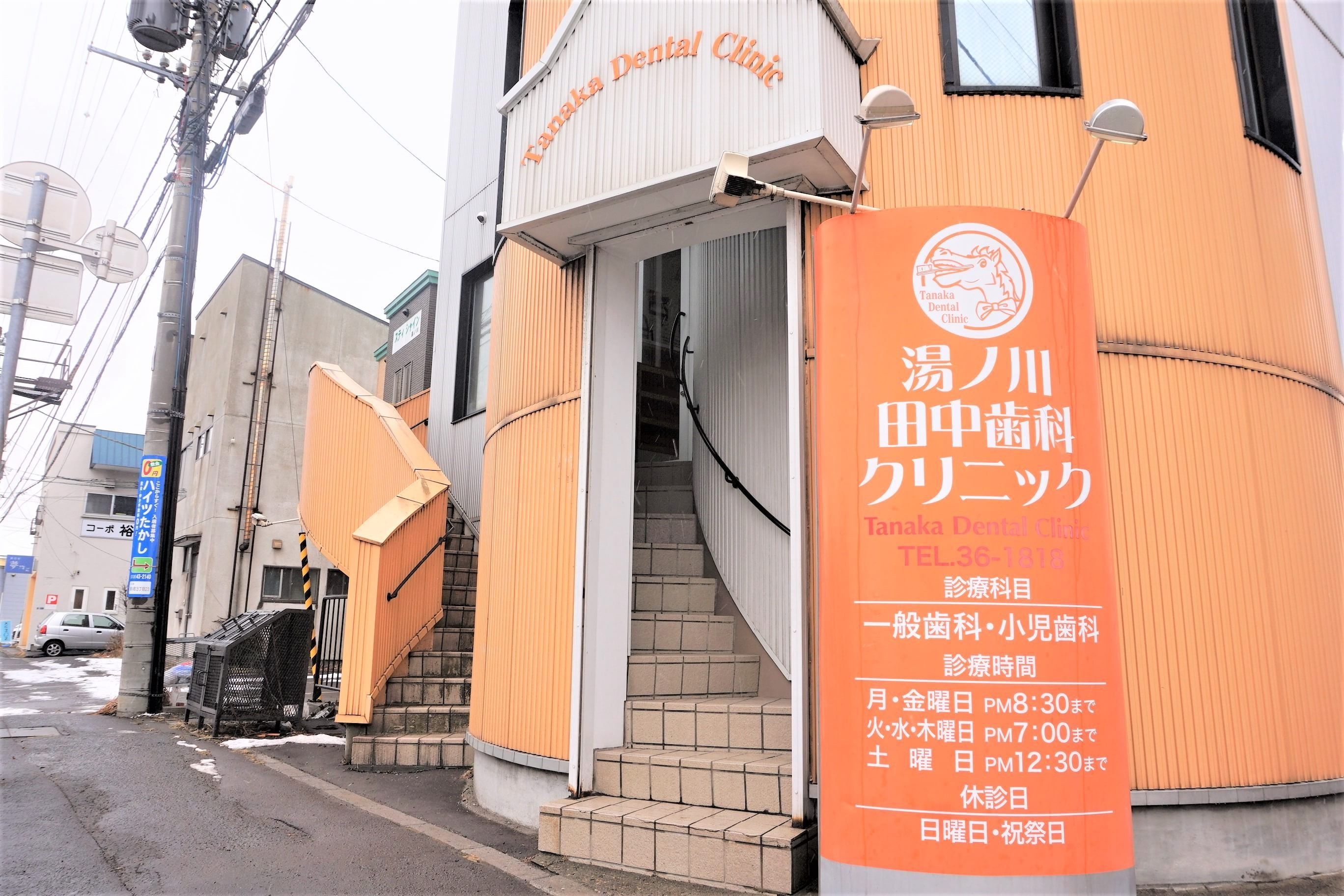 函館駅 車20分 湯ノ川田中歯科クリニック写真1