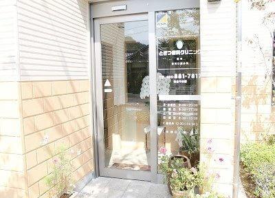 道ノ尾駅 出口車7分 とぎつ歯科クリニック写真5