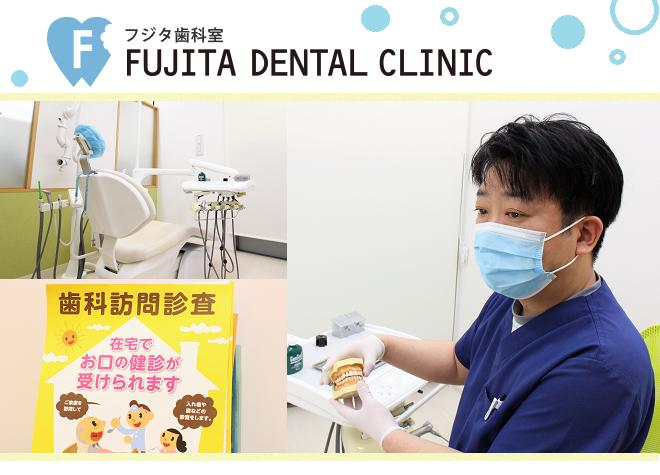フジタ歯科室