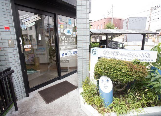 二俣川駅 南口徒歩15分 鈴木歯科医院写真1