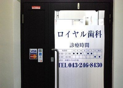千葉駅 西口徒歩3分 ロイヤル歯科医院のその他写真2